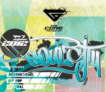 Soul City Battle 2012