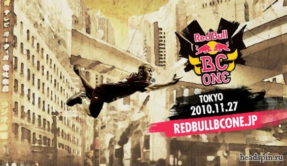 Red Bull BC One 2010 Soundtrack