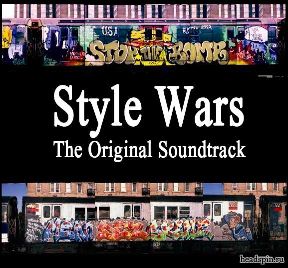 Style Wars (Soundtrack)
